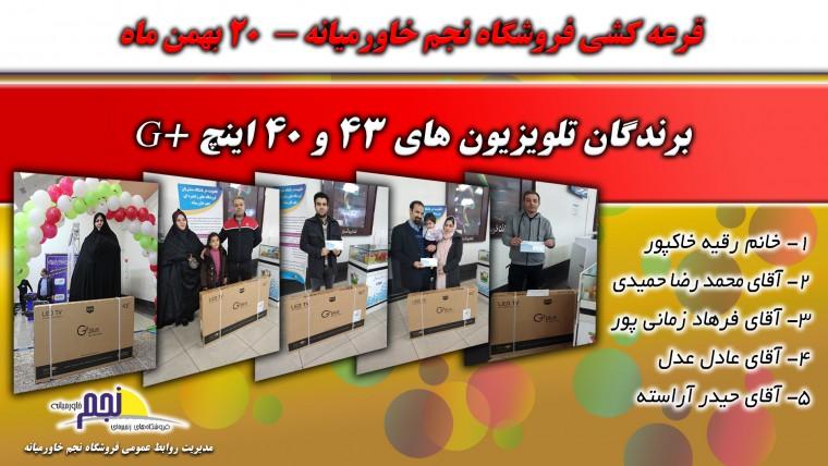 قرعه کشی 20 بهمن 98