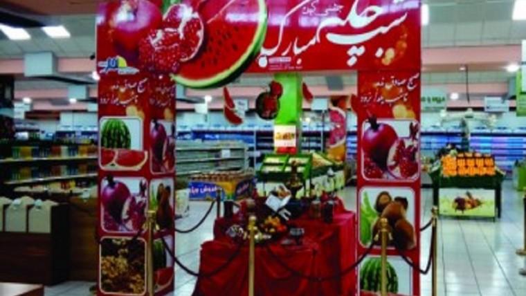 فروش ویژه شب یلدا
