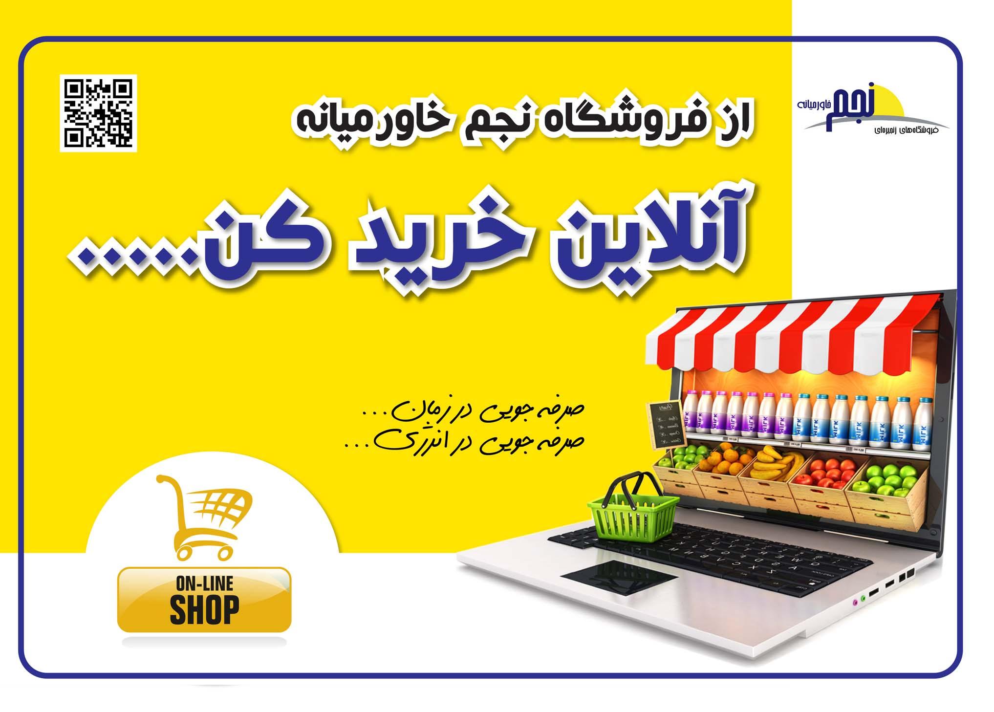 فروش اینترنتی فروشگاه نجم خاورمیانه