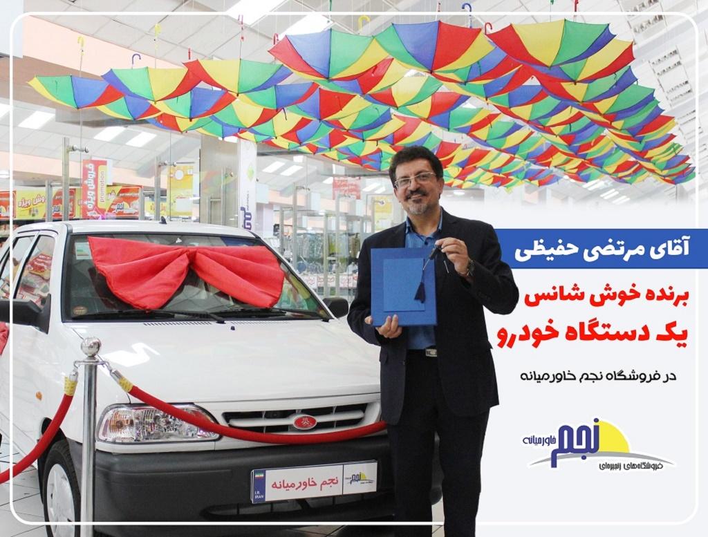 قرعه کشی یک دستگاه خودروی سواری سوم خرداد