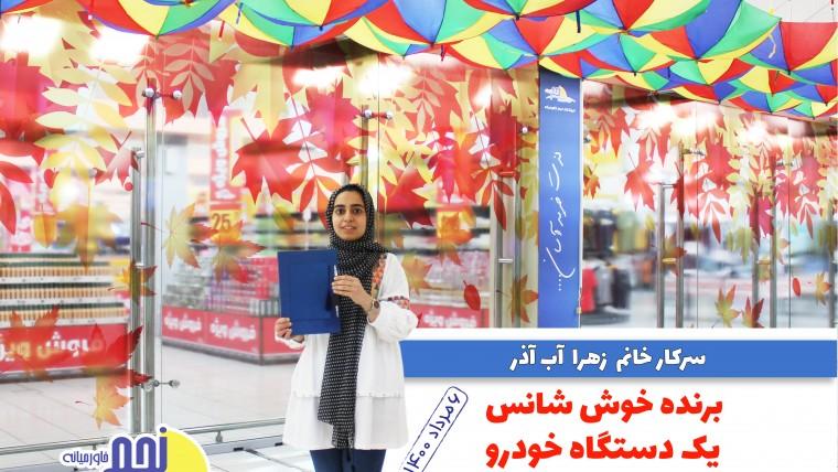 قرعه کشی یک دستگاه خودروی سواری عید غدیر
